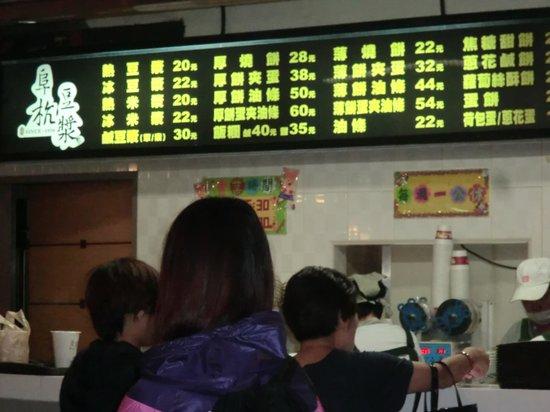 Huashan Market: 阜杭豆漿
