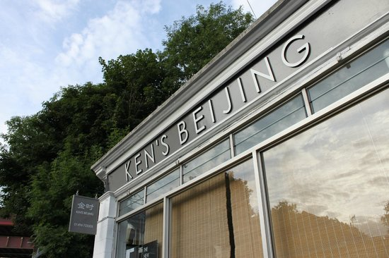 Ken's Beijing: New shop front after August 2013 refurbishment