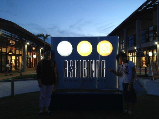 Ashibina Outlet Mall: エントランス