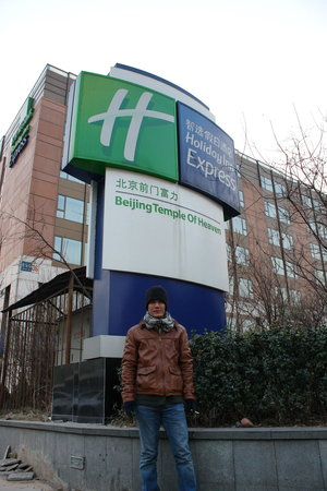‪هوليداي إن إكسبريس بكين تيمبل أوف هيفن: Holiday Inn Express , Temple of Heaven‬