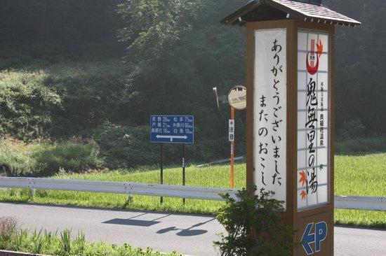 Kinasa No Yu : 入り口