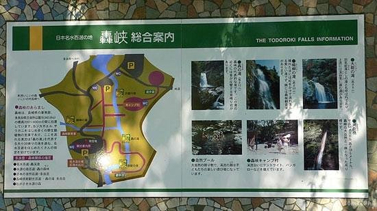 Todoroki Mountain Stream: 轟溪流