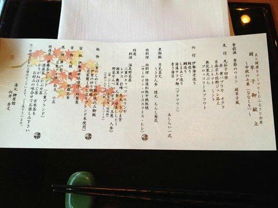 Sakakibarakan : 夕食メニュー
