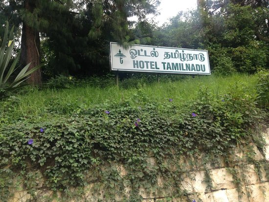 TTDC Hotel: Hotel entrance.