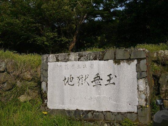 Jigoku Onsen : 垂玉温泉もすぐ近くにあります。時間がなくて入れなかったけど、そんなに離れてないのに違う泉質のようです。
