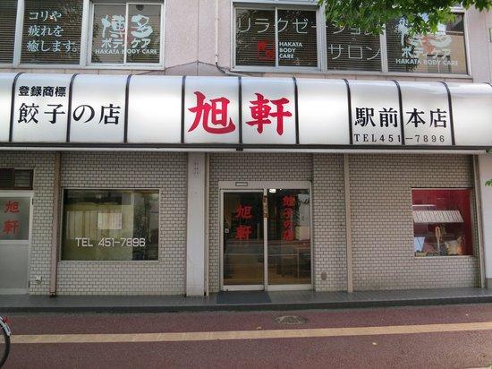 Asahiken Gyoza: 外観