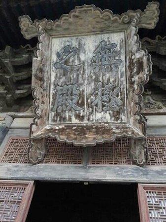 Ruicheng County, China: Wuji