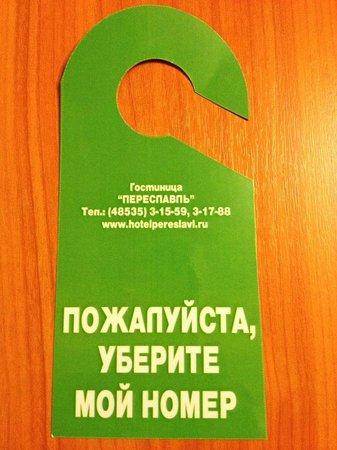 Pereslavl: Табличка с просьбой убрать номер, хотя просить не приходилось, сами приходили спрашивали