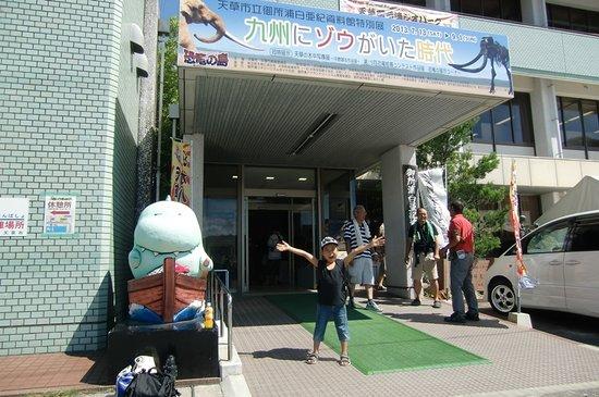 Goshoura Cretaceous Museum