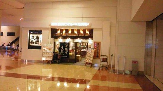 Marugame Seimen Haneda Airport: 外観