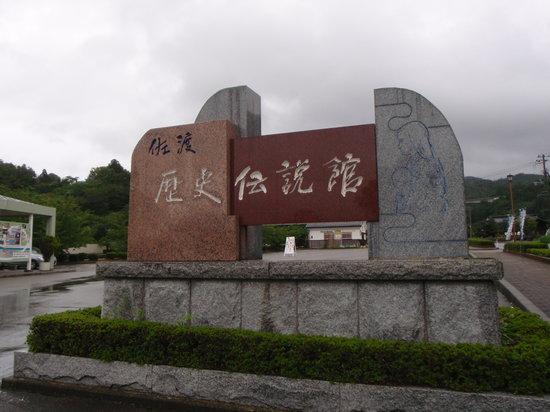 Sado Legend Hall: 佐渡歴史伝説館