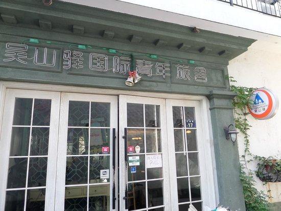 Wushanyi Youth Hostel: outside