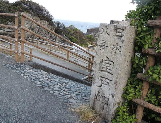 Cape Muroto: 太平洋に突き出た室戸岬
