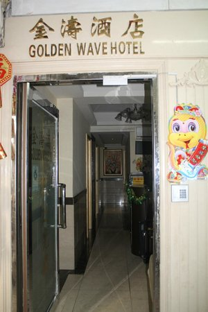 Golden Wave Hotel Hong Kong : Hotel Entrance with security eccess