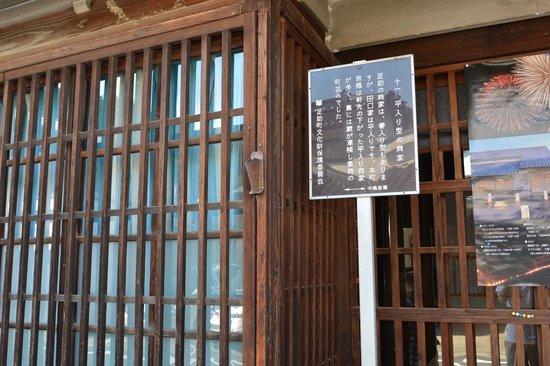 Asukeno Machinami: 格子のはまった家