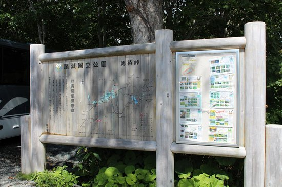 Oze National Park: 鳩待峠の看板
