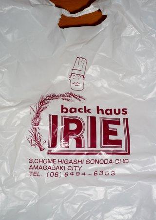 back haus IRIE Daimaru Umeda : ナイロンの袋に入れてくれます イラスト可愛い