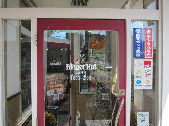 Ringer Hut Honatsugi Ekimaedoriten: 営業時間も長い