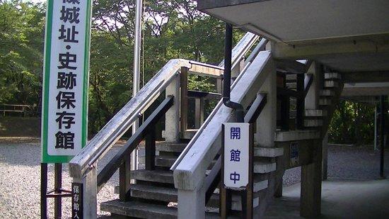 Ruins of Nagashino Castle History Museum : 長篠城址史跡保存館の入り口