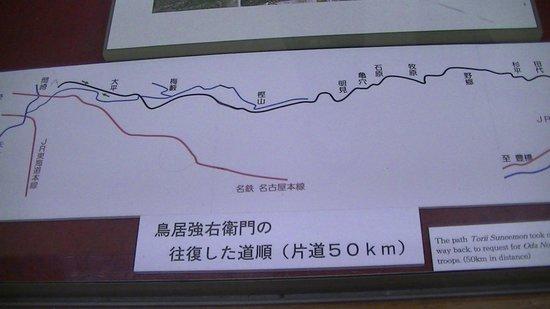 Ruins of Nagashino Castle History Museum : 強右衛門は片道50km走破