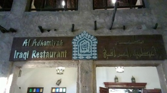 Al Adhamiyah Iraqi Restaurant: Best restaurant as Souq Waqef Doha