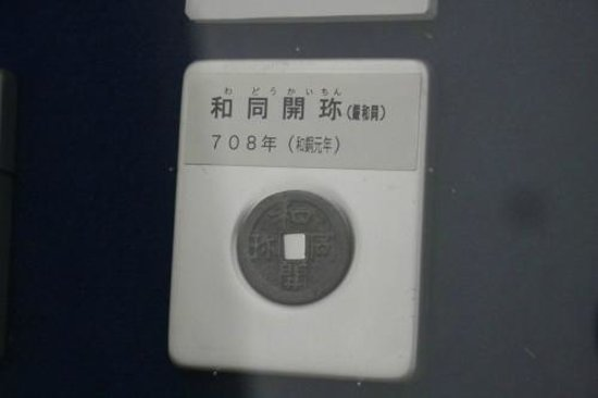 Currency Museum : 4