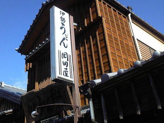 Okadaya: 岡田屋外観