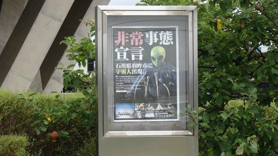 Cosmo Isle Hakui: 宇宙人出現
