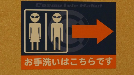 Cosmo Isle Hakui: ピクトサイン01