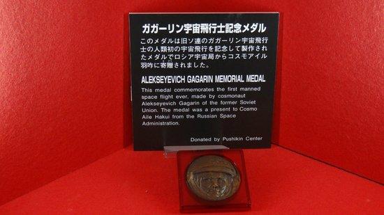 Cosmo Isle Hakui: ガガーリン記念メダル