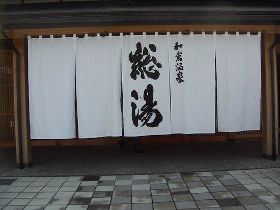 Wakura Onsen Soyu : のれん