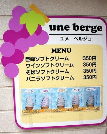 Shimane Winery: メニュー