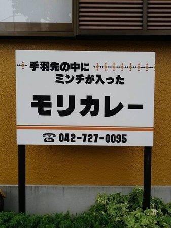 Mori Curry: getlstd_property_photo