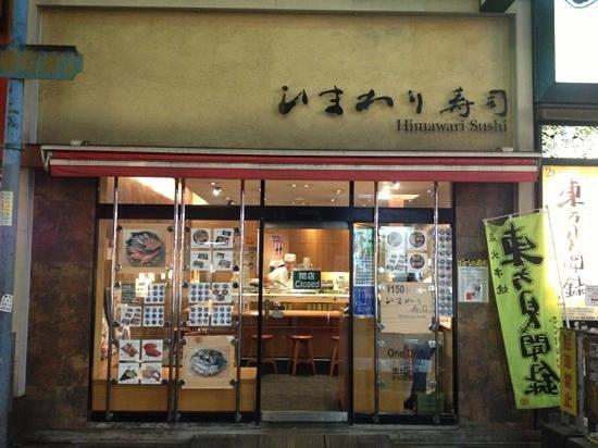 Himawari Zushi Shintoshin: esterno del locale