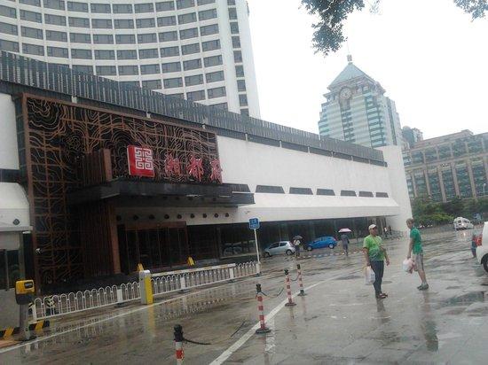 Beijing International Hotel: Один из входов в отель