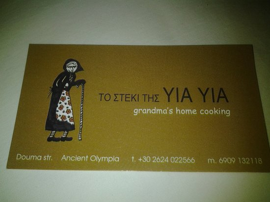 To steki tis Yia Yia: Business card