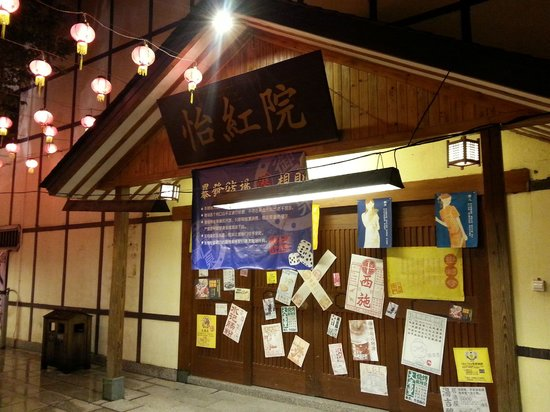 Yu Hotspring Resort: 小湯鎮(2)