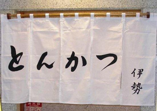 Tonkatsu Ise, Shinjuku Nomura Bldg.: とんかつは日本を代表する和食