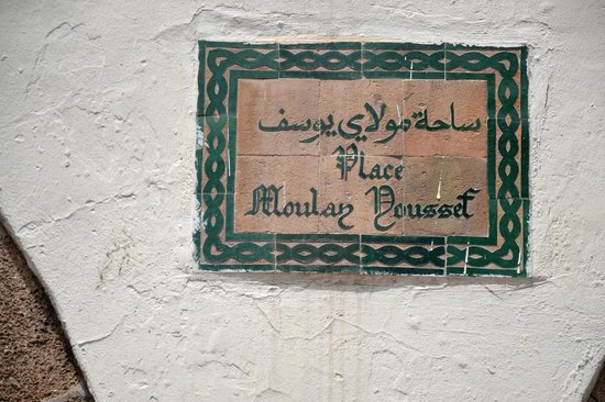 New Medina of Casablanca: Place Moulay Youssef