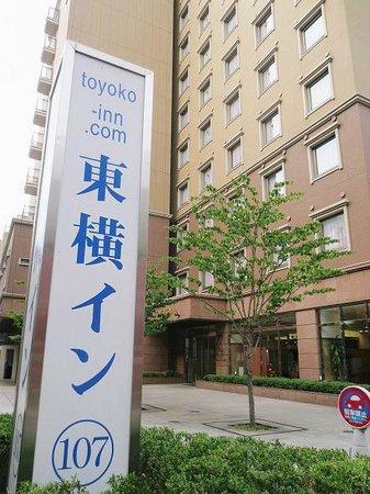 Toyoko Inn Kumamoto Shinshigai