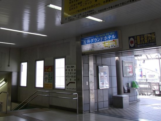 Ichihara City Tourist Association General Office