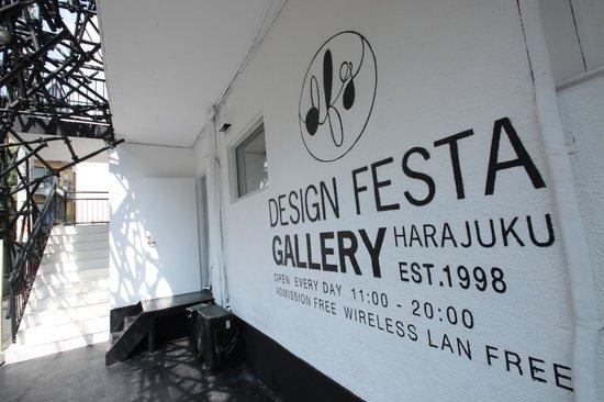Design Festa美术馆