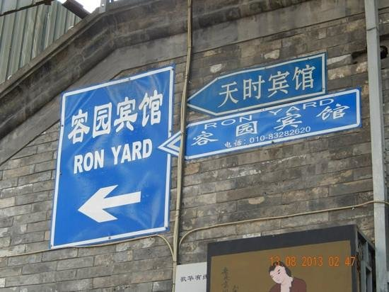 Beijing Ron Yard Hotel : Hoel Ron Yard Pekin