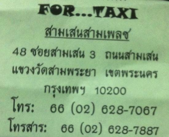 Sam Sen Sam Place: The address in Thai for taxi drivers