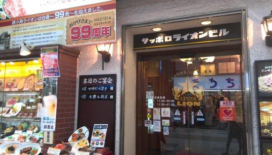 Lion Tanukikoji: お店です、99歳!