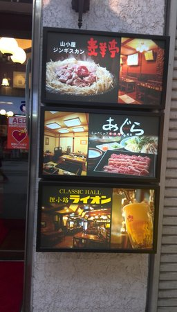 Lion Tanukikoji: ライオン系列、3軒のお店が入ってる