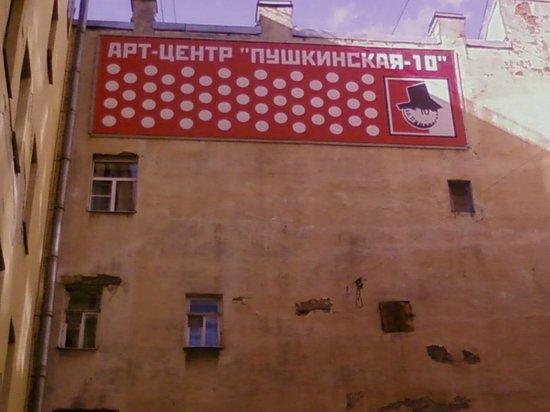 The Pushkinskaya 10 Art Center: Rosso su giallastro
