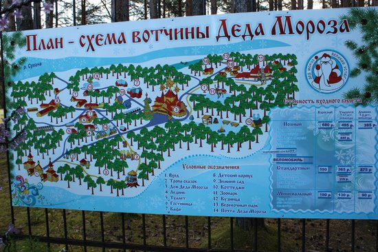Ded Moroz Estate: Схема вотчины деда мороза