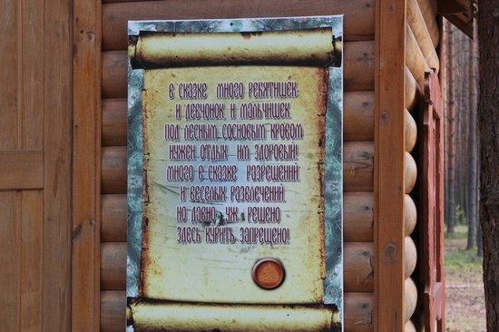 Ded Moroz Estate: по тропе сказок