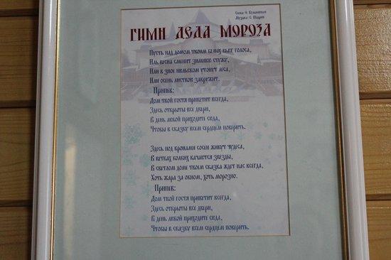 Ded Moroz Estate: Гимн Деда Мороза